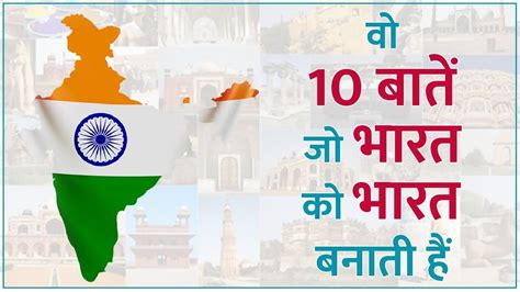 Top 10 Facts About INDIA that make her Unique | Amazing